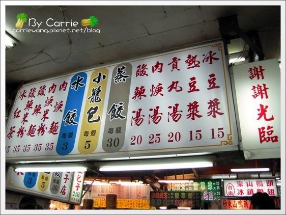 液香扁食+公正包子 (13).JPG