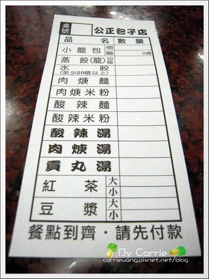 液香扁食+公正包子 (14).jpg