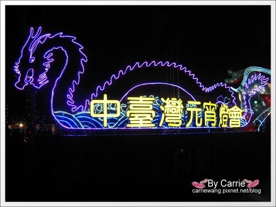 2012台中燈會.龍愛台中