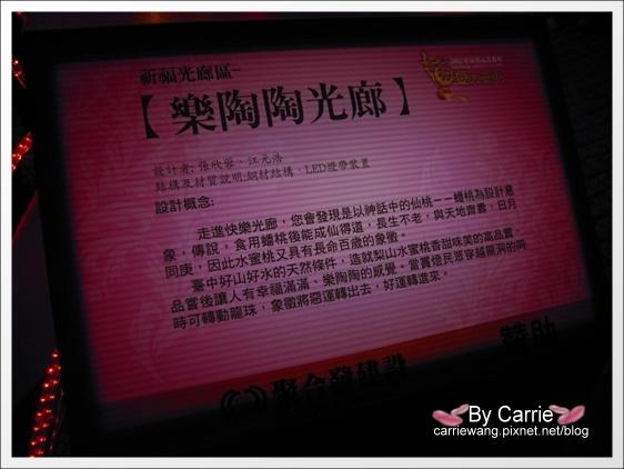 2012台中燈會.龍愛台中 (18).JPG