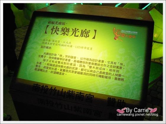 2012台中燈會.龍愛台中 (20).JPG