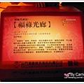 2012台中燈會.龍愛台中 (22).jpg
