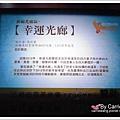 2012台中燈會.龍愛台中 (24).jpg