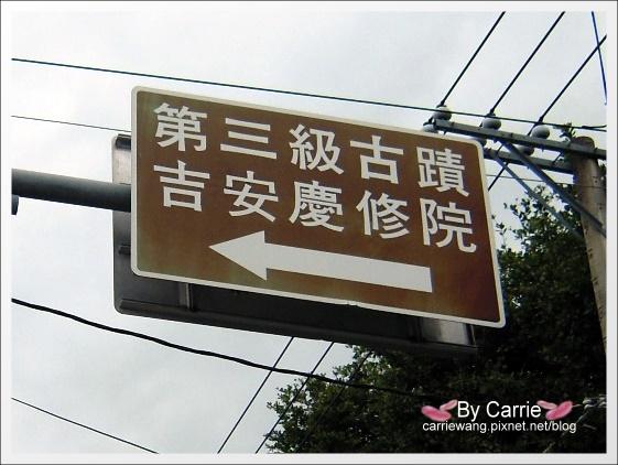 花蓮.慶修院 (2).JPG