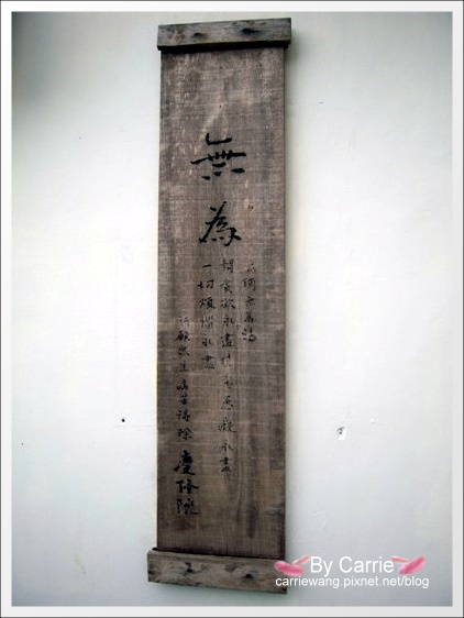 花蓮.慶修院 (6).jpg