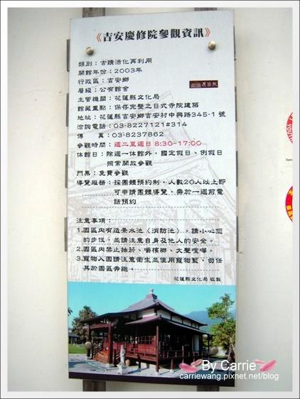 花蓮.慶修院 (5).jpg
