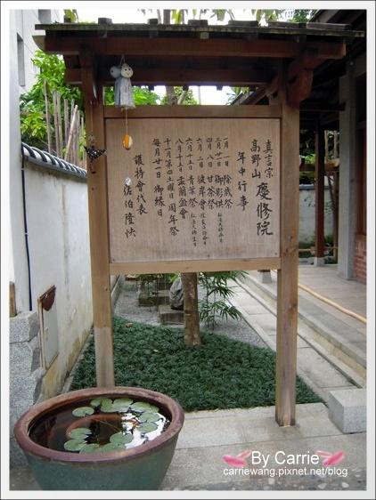 花蓮.慶修院 (32).jpg