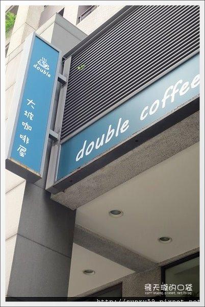 Double Coffee (29).jpg