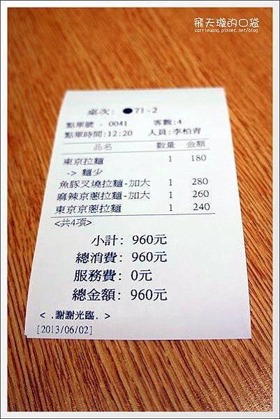 屯京拉麵 (51).jpg