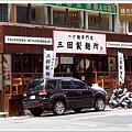 屯京拉麵 (53).JPG