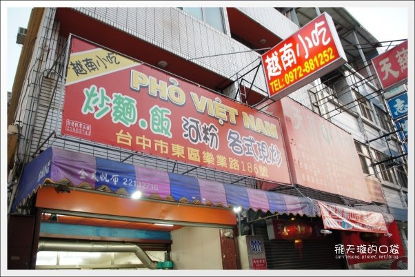 越南小吃。樂業路 (3).JPG