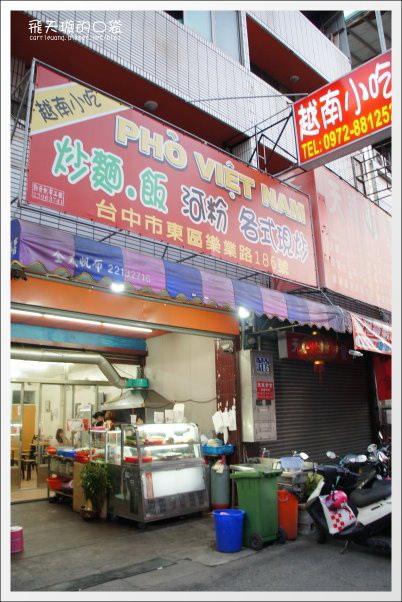越南小吃。樂業路 (2).jpg