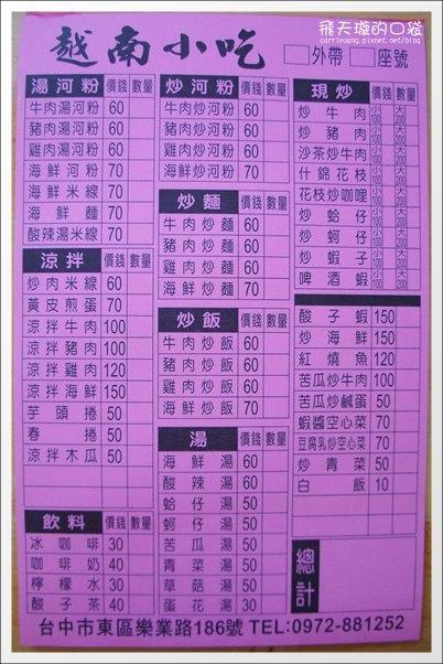 越南小吃。樂業路 (5).jpg