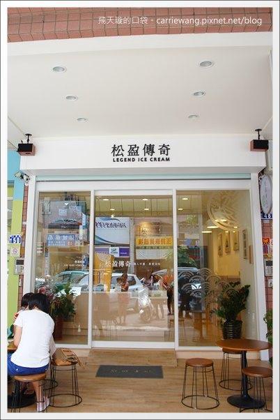 松盈傳奇冰淇淋 (4).JPG