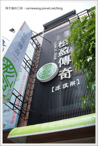 松盈傳奇冰淇淋 (3).JPG