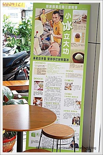 松盈傳奇冰淇淋 (5).JPG