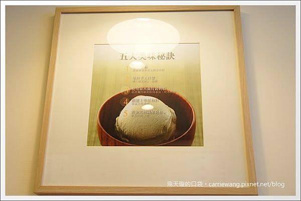 松盈傳奇冰淇淋 (10).JPG