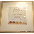 松盈傳奇冰淇淋 (9).JPG
