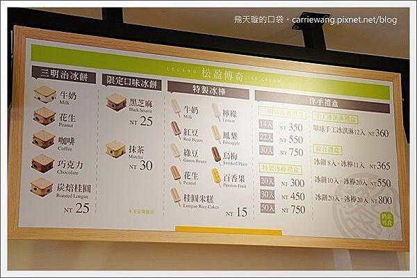 松盈傳奇冰淇淋 (14).JPG