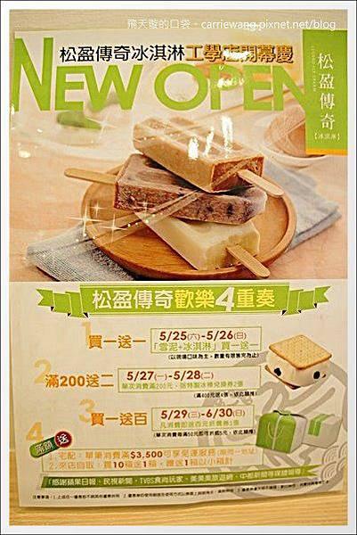 松盈傳奇冰淇淋 (15).JPG