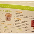 松盈傳奇冰淇淋 (17).JPG