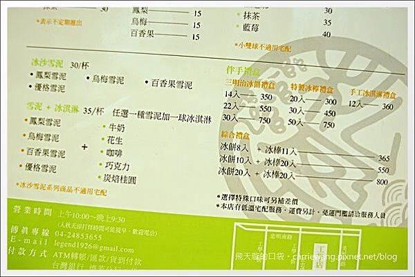 松盈傳奇冰淇淋 (19).JPG