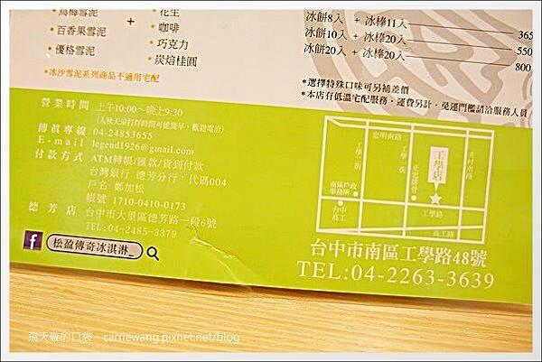 松盈傳奇冰淇淋 (20).JPG
