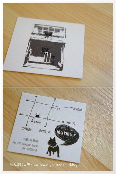 Murmur (54).jpg