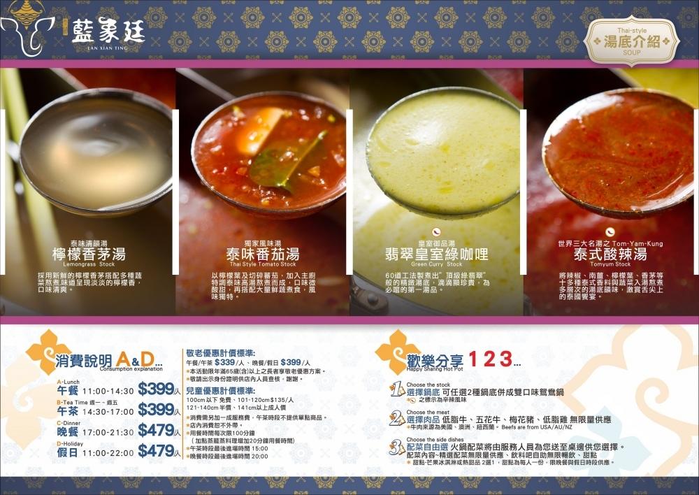 藍象廷菜單-1.jpg