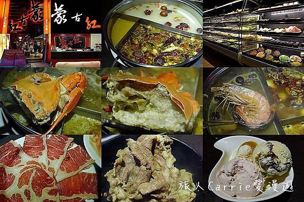 【台北大安】蒙古紅~道地蒙古火鍋吃到飽‧肉品海鮮頂級食材‧高檔冰淇淋非吃不可