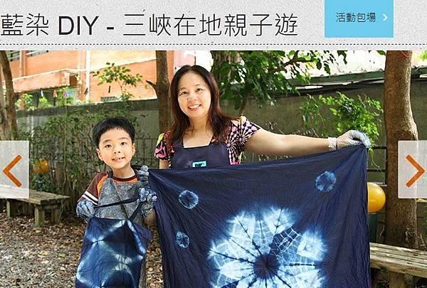 【新北三峽】藍染DIY+阿堯打鐵DIY+三峽導覽~親子探索台灣古早生活趣