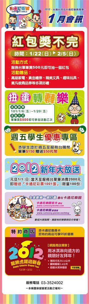 201201月會訊...jpg