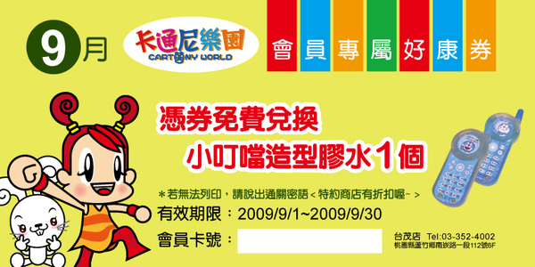 2009年9月優惠券.jpg