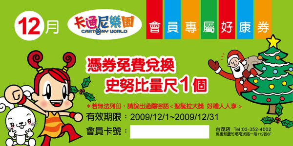 2009年12月優惠券.jpg