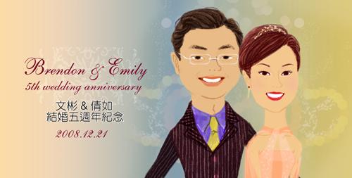 結婚五週年紀念 2008