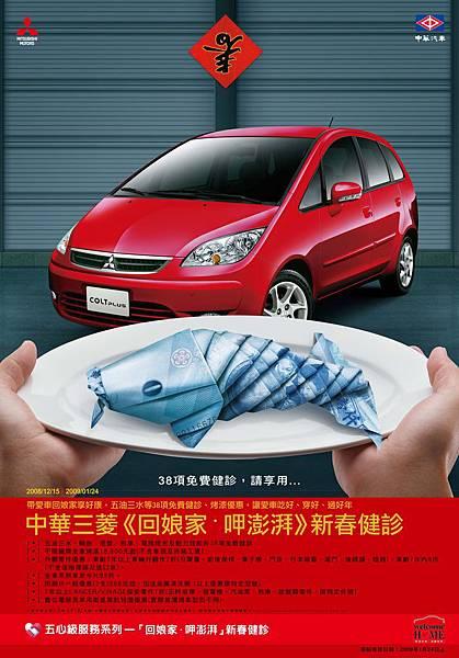 081215中華三菱新春健診poster.jpg