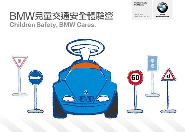 BMW兒童交通安全體驗營 主視覺.jpg
