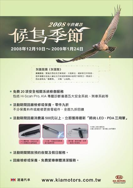 KIA 2008候鳥季節 年終健檢服務_活動海報.jpg
