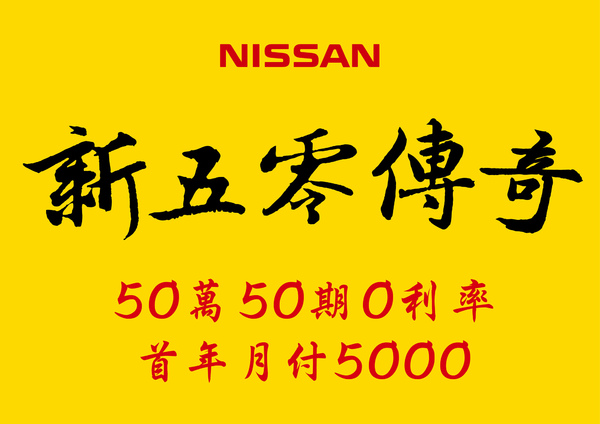 NISSAN 新50傳奇.jpg