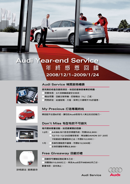 Audi年終感恩回饋.jpg