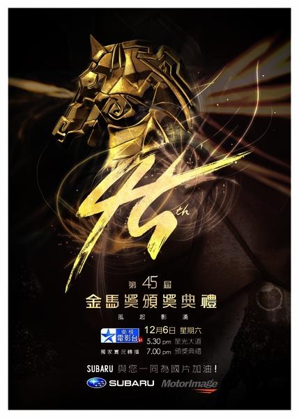 45th 金馬獎 poster_low.jpg