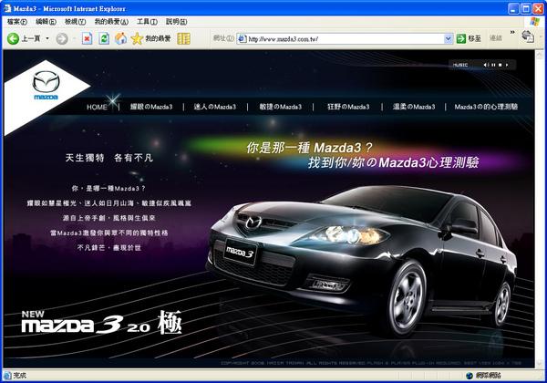 「你,是哪一種Mazda3」網路活動首頁.jpg