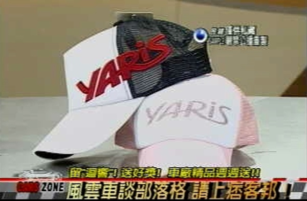 Toyota Yaris 帽子.jpg