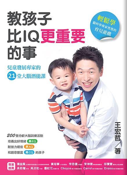 《教孩子比IQ更重要的事》封面_01