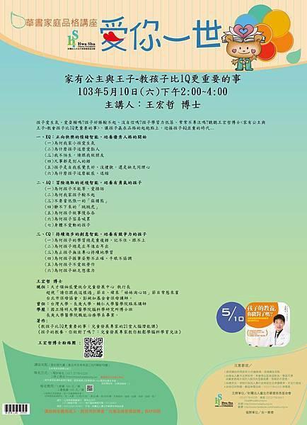 5.10-王宏哲博..