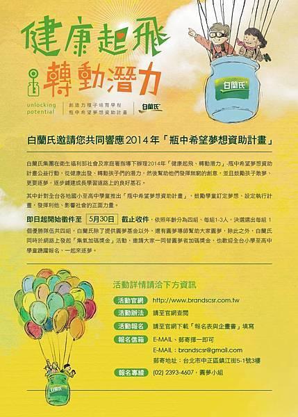 0530-白蘭氏CSR_EDM_瓶中希望夢想資助計畫