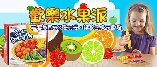 水果派_700.jpg