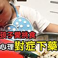 孩子愛挑食.png