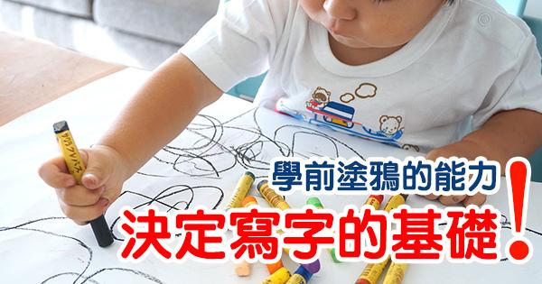 學前塗鴉的能力,決定寫字的基礎!.jpg