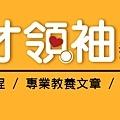 痞客邦banner.jpg